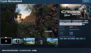 Steam《孤岛危机:复刻版》褒贬不一 有情怀,没优化
