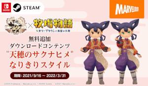 《牧场物语:橄榄镇》新联动DLC介绍 天穗之咲稻姬