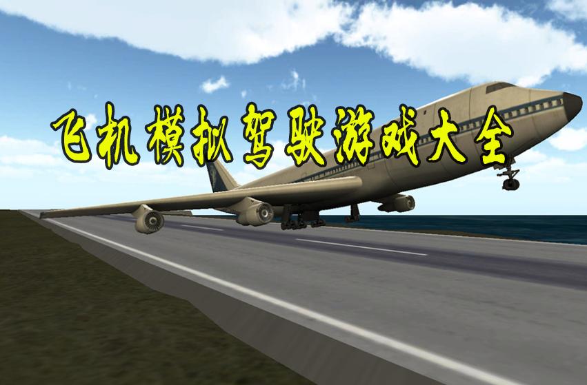 飞机模拟驾驶游戏大全