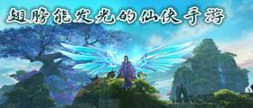 翅膀能发光的仙侠手游