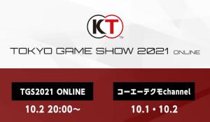 光荣特库摩确认参展TGS 2021 优游平台娱乐会直播时间表优游平台娱乐