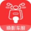 唤影车服v1.1.1