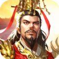皇权三国手游官网版