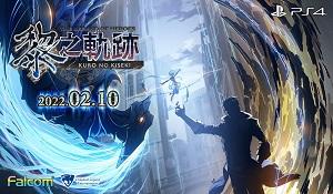 《黎之軌跡》PS4繁中版發售日公布 限定特典內容介紹