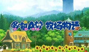 種田《哆啦A夢牧場物語》國行NS版預售開啟 零售價249元
