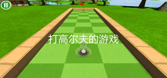 打高尔夫的游戏