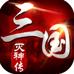 三国灭神传原版