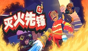 Steam《滅火先鋒》發售特別好評 歡樂的救火救資玩法