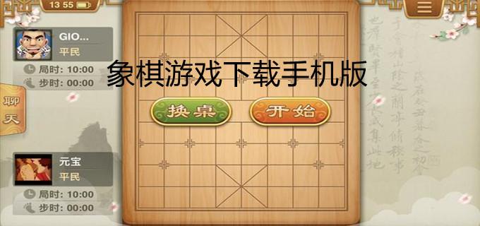 象棋游戏下载手机版