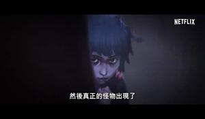 """《英雄聯盟》""""雙城之戰""""動畫正式預告 兩城的矛盾"""