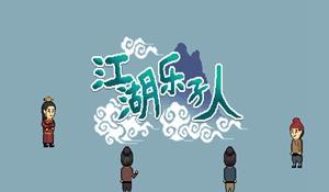 """《江湖樂子人》Steam開啟發售 解說""""驚心動魄""""決斗"""