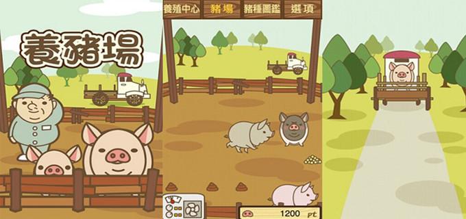 养猪游戏大全