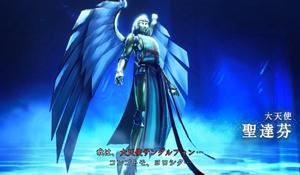 《真女神轉生5》惡魔介紹第118彈:天國之歌圣達芬