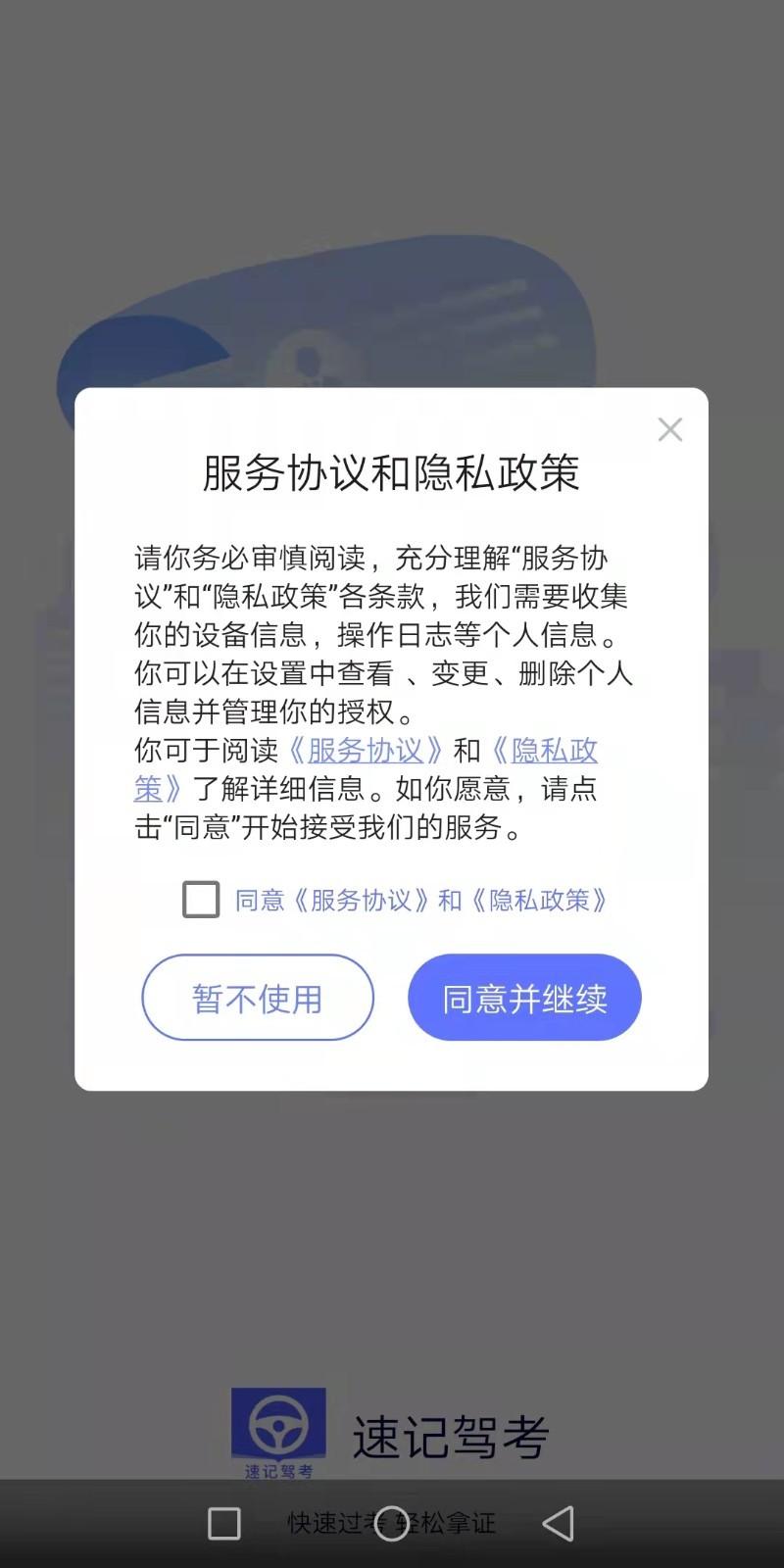 《速记驾考手机游戏app开发》
