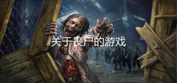 關于喪尸的游戲下載