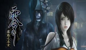 制作人櫻井政博祝賀《零:濡鴉之巫女》上線7周年