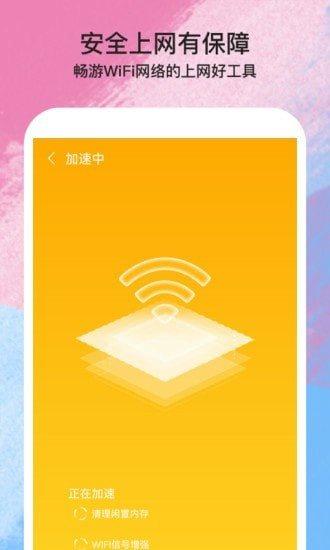 《伴侣WiFi品牌app开发》