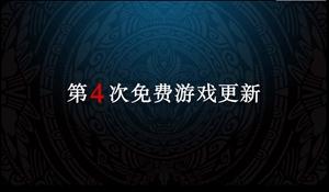 《怪物獵人物語2:破滅之翼》第四彈免費更新9月30日上線