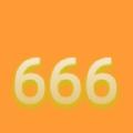 666相冊