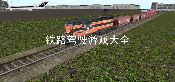 鐵路駕駛游戲