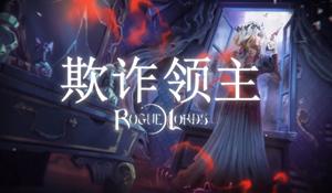 黑暗奇幻Rogue《欺�p�I主》�T徒玩法介�B 10.1�l售