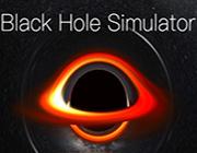黑洞模拟器