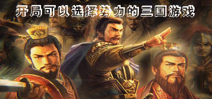 开局可以选择势力的三国游戏