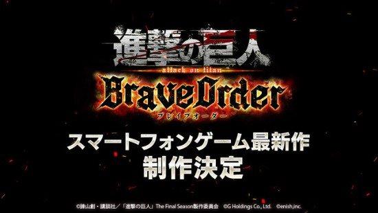 RPG新手游《进击的巨人:Brave Order》亮相 官网上线